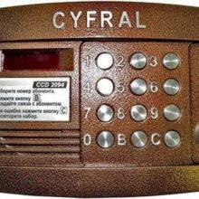 Коды домофона «Cyfral»
