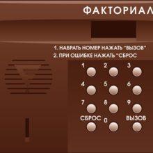 Коды домофонов «Факториал»