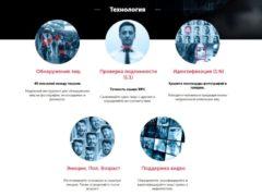 FindFace Security: программа для видеонаблюдения с распознаванием лиц