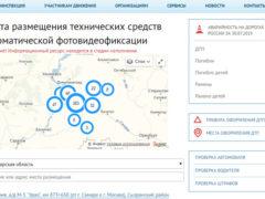 МВД предоставили в открытом доступе онлайн-карту с размещением камер видеофиксации
